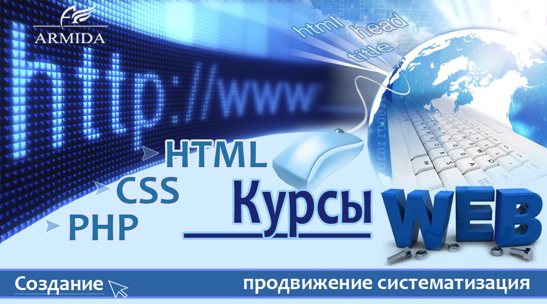 Курс создания и продвижения сайтов