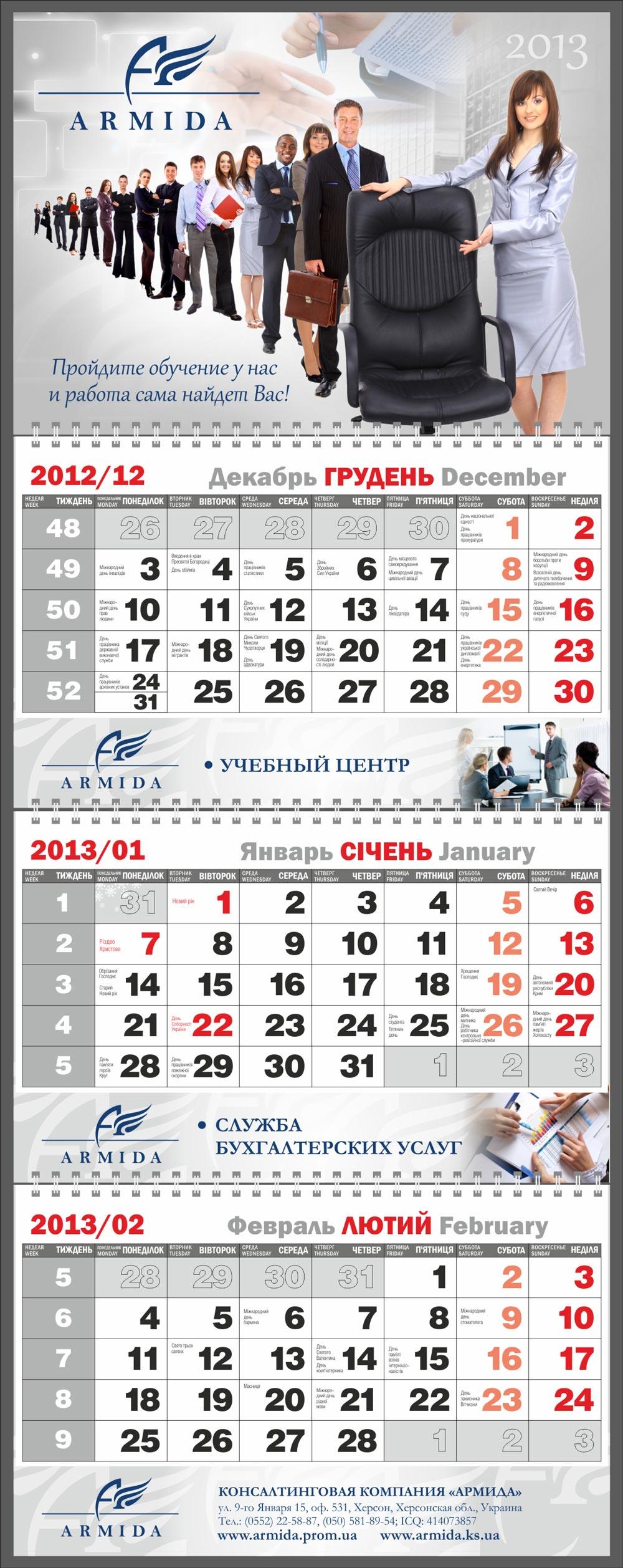календарь бухгалтерской фирмы Армида в Херсоне