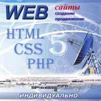 Курсы веб дизайн -создание и продвижение сайтов.