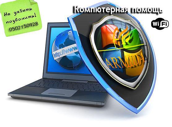 Компьютерная помощь и интернет консультации