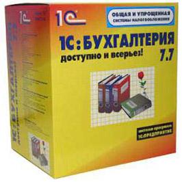КУРС «1С Бухгалтерия 7.7»
