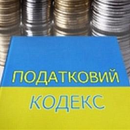 Консультации по новому налоговому кодексу