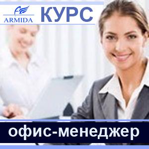 Курс Офис Менеджер